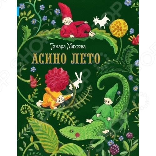 Детская фантастика и фэнтези КомпасГид 978-5-00083-256-1 Асино лето
