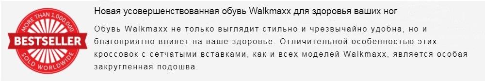 Универсальные кроссовки Walkmaxx «Энергия» 10
