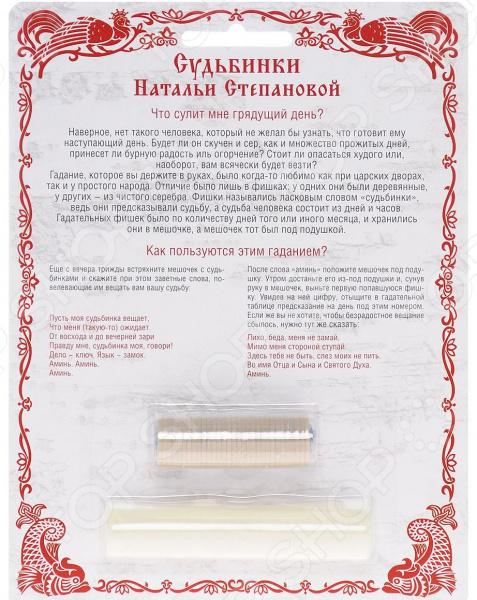 Набор для гадания «Судьбинки Натальи Степановой»