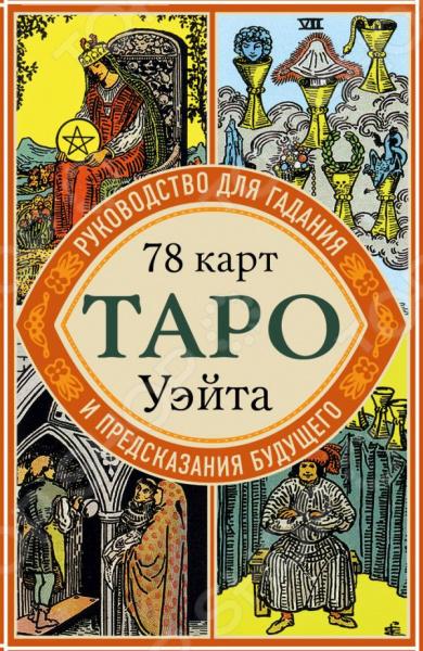 Карты для гаданий «Таро Уэйта» карты таро магические карты для гадания и целительства
