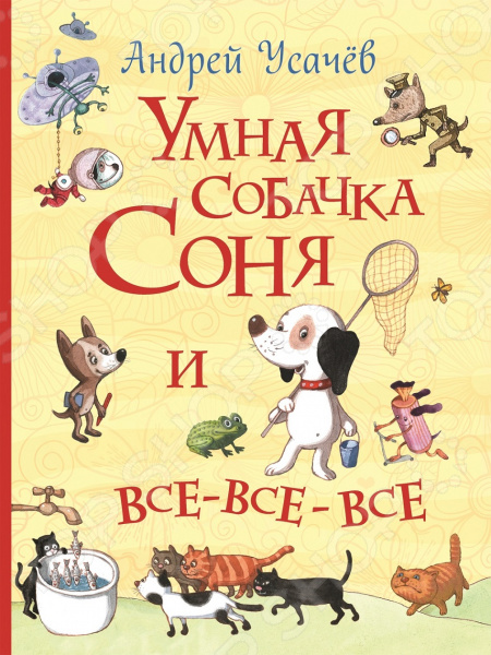 Книги Росмэн 978-5-353-08621-5 обучающие книги росмэн книга азбука умной собачки сони усачев а