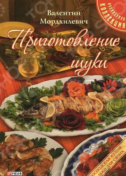 Идея этой книги - не только познакомить с действительно редкими и старинными рецептами, но и дать представление о философии кулинарного мастерства, об искусстве обращения с продуктами для достижения безукоризненного вкуса блюда. Заглянув в эту книгу, вы убедитесь, что готовить щуку - одно удовольствие. Уникальный повар, который является лучшим специалистом по господской кухне, с радостью поделится своими рецептами. Поможет правильно выбрать рыбу, продемонстрирует все тонкости ее разделки и даже подскажет, как использовать ее отходы. С его помощью вы откроете для себя потрясающие вкусовые ощущения и легко устроите настоящий пир для своих гостей!