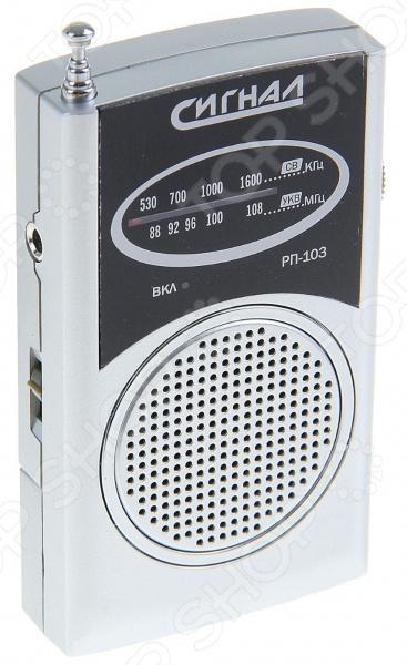 Радиоприемник СИГНАЛ РП-103 радиоприемник дв св укв