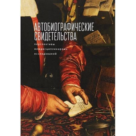 Купить Автобиографические свидетельства. Перспективы междисциплинарных исследований