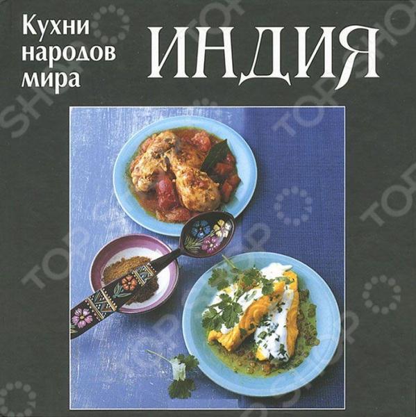 Книга представляет собой коллекцию рецептов, собранную по всему миру. Она способна изумить настоящего гурмана и стать палочкой-выручалочкой для любой хозяйки. Рецептуры, несмотря на изысканный вкус приготовленных по ним блюд, отличаются несложной технологией и снабжены полезными советами, которые помогут начинающим освоить все премудрости кулинарии, а опытным познать ее нюансы и тонкости.