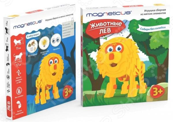 Игрушка сборная мягкая Magneticus «Животные: Лев»