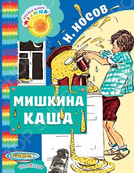 Сказки русских писателей АСТ 978-5-17-102963-0