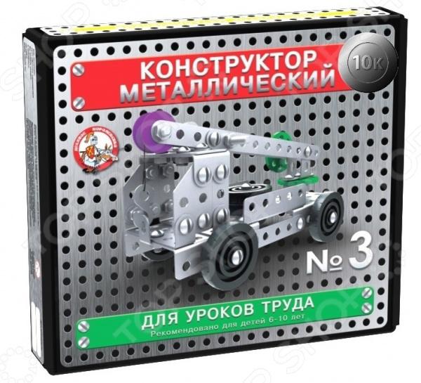 Конструктор металлический Десятое королевство «10К. Для уроков труда №3»