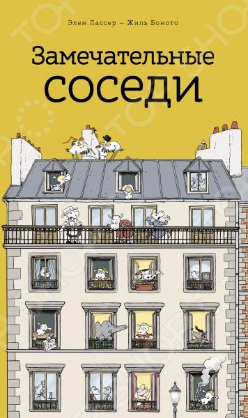 Современные зарубежные сказки Манн, Иванов и Фербер 978-5-00100-142-3 Замечательные соседи