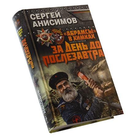 Купить «Абрамсы» в Химках. Книга 1. За день до послезавтра