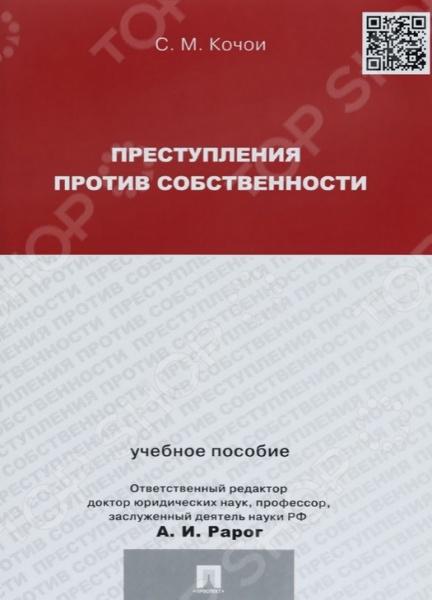 Проспект 978-5-392-20016-0 проспект муниципальное право российской федерации курс лекций