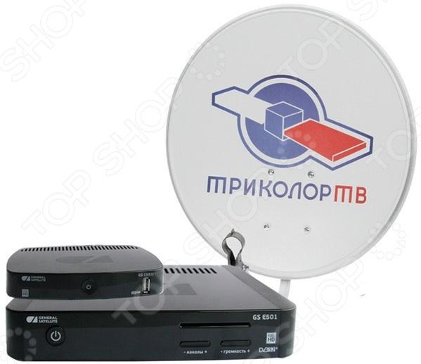 купить Комплект спутникового телевидения с дополнительным приемником Триколор ТВ Full HD GS E501-C5911 «Европа» дешево