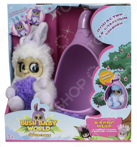 Мягкая игрушка Bush Baby World «Пушастик Аби со спальным коконом»