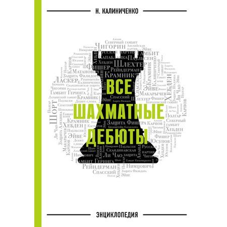 Купить Все шахматные дебюты. Энциклопедия