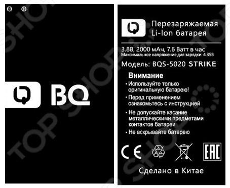 Аккумулятор для BQS-5020 Strike Li-ion, 2000 mAh аккумулятор для bqs 5020 strike li ion 2000 mah
