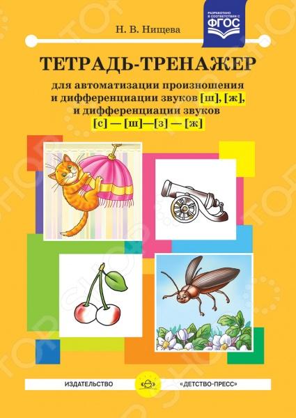 Детство-пресс 978-5-906797-66-7