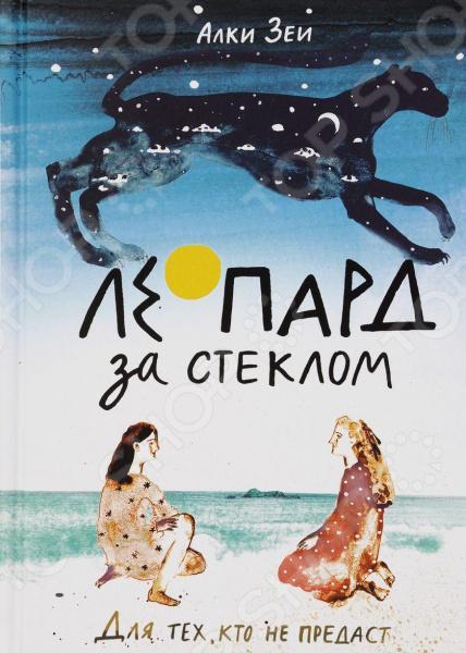 Произведения зарубежных писателей Самокат 978-5-91759-482-8 Леопард за стеклом