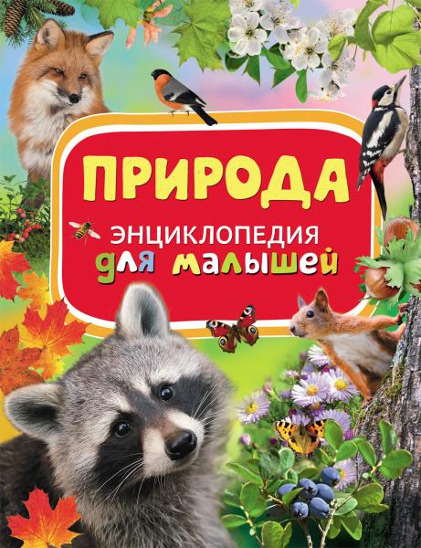 Природа. Энциклопедия для малышей
