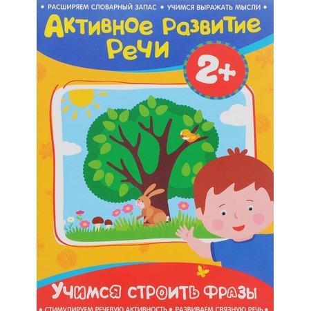 Купить Учимся строить фразы (для детей от 2 лет)