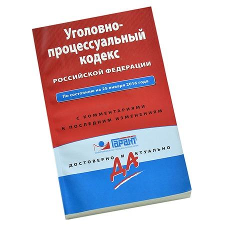 Купить Уголовно-процессуальный кодекс Российской Федерации. По состоянию на 25 января 2016 года. С комментариями к последним изменениям
