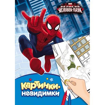Купить Marvel. Человек-паук. Картинки-невидимки