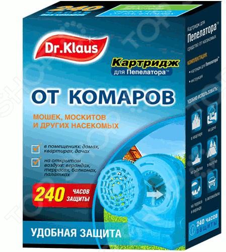 Картридж для пепелатора Dr.Klaus от комаров, мошек, москитов и других насекомых