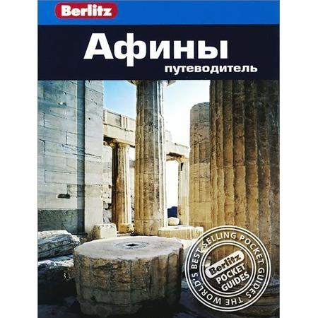 Купить Афины. Путеводитель