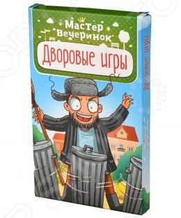 Игра карточная Magellan «Мастер вечеринок. Дворовые игры»
