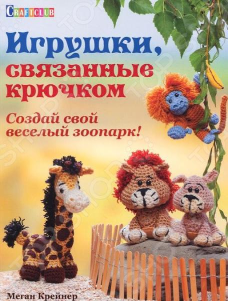 Любой заботливый родитель знает, что познакомить ребенка с разнообразием животного мира лучше всего в зоопарке. Однако поход в настоящий зоопарк это целое событие Создайте дома свой собственный зоопарк из игрушечных зверей! В этом вам поможет клубок ниток, крючок для вязания и наша книга с подробными инструкциями по созданию совершенно очаровательных игрушек. Вы удивитесь, как быстро и просто свяжете очаровательных пингвинят, игривых слонят, дружелюбных мишек и пушистых львят. Играйте со своим ребенком и придумывайте захватывающие истории о жизни зверушек в зоопарке, а забавные детали фигурки работников и еда из фетра сделают ваши игры еще интереснее и веселее! Ваши дети будут в восторге!