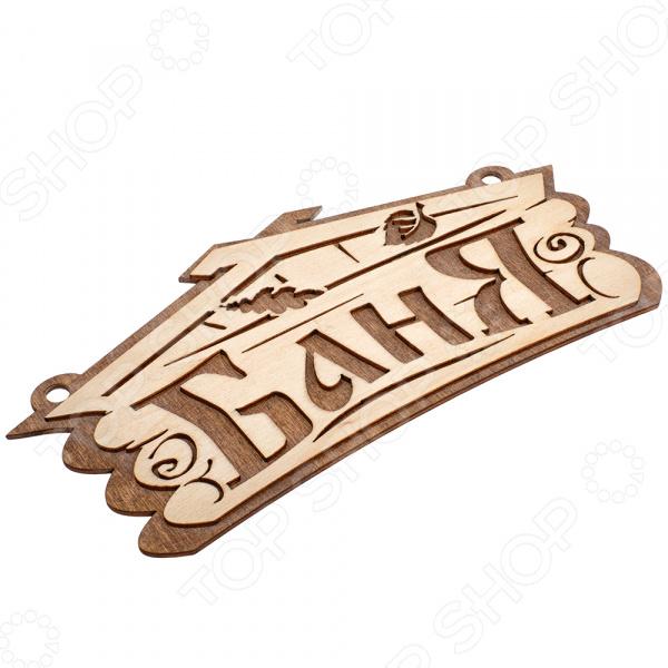 Табличка для бани Банные штучки «Баня» 32321