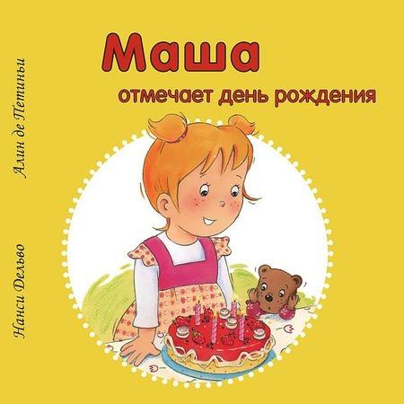 Купить Маша отмечает день рождения