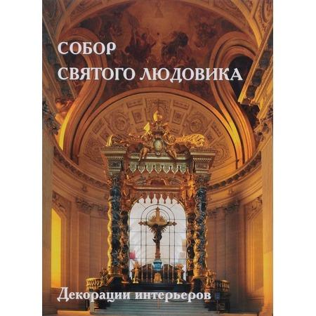 Купить Собор Святого Людовика. Декорации интерьеров