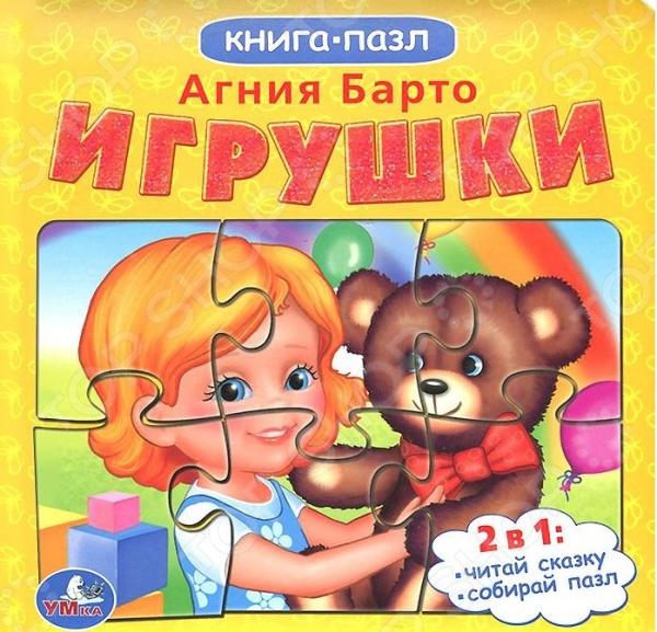Книжки-пазлы Умка 978-5-506-00388-5 Игрушки