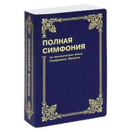Купить Полная симфония на канонические книги Священного писания