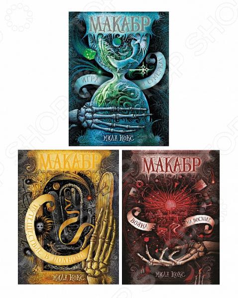Макабр. Подарочный комплект из 3 книг. Росмэн цена