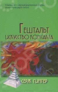 Гештальттерапия стала одним из наиболее популярных психотерапевтических подходов в мире. Она широко практикуется в индивидуальной, групповой терапии и терапии в организациях. Эта книга суммирует ее философию, специфику метода и техники. Кроме этого, в книге изложены некоторые последние исследования относительно функционирования мозга, снов и человеческой сексуальности. 5-е издание.