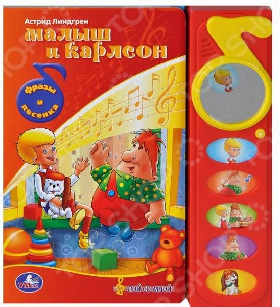 Книжки со звуковым модулем Умка 978-5-506-00104-1 Малыш и Карлсон