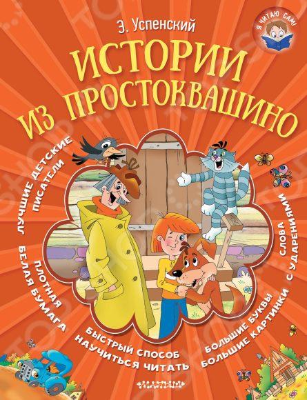 Сказки русских писателей АСТ 978-5-17-094675-4 эдуард успенский принц из киндер яйца