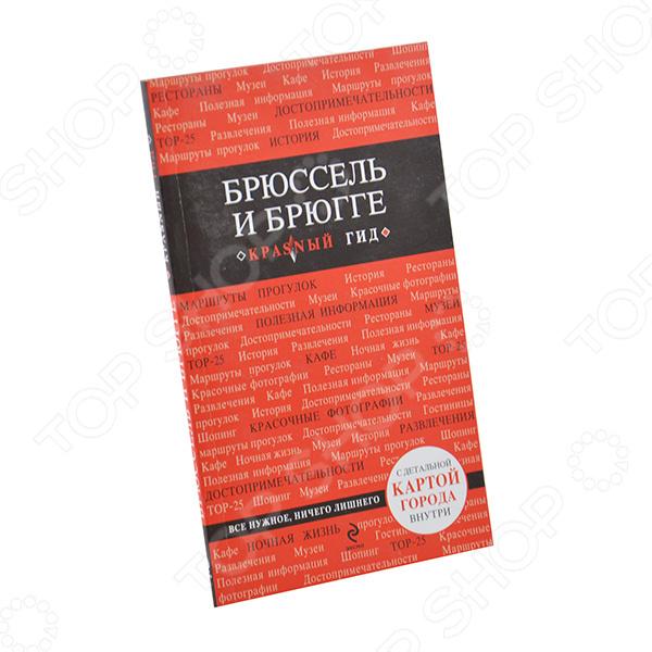 Европа Эксмо 978-5-699-77984-0