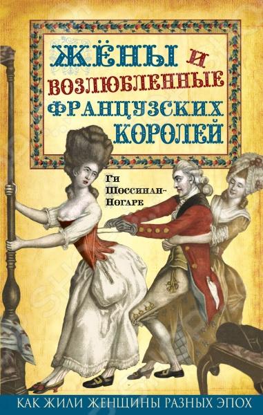 Король, королевы, фаворитка. Именно в виде такого магического треугольника рассматривает всю элитную историю Франции XV-XVIII веков ученый-историк, выпускник Сорбонны Ги Шоссинан-Ногаре. Перед нами проходят чередой королевы - блистательные, сильные и умные Луиза Савойская, Анна Бретонская или Анна Австрийская , изощренные в интригах Екатерина и Мария Медичи или Мария Стюарт , а также слабые и безликие Шарлотта Савойская, Клод Французская или Мария Лещинская . Каждая из них показана автором ярко и неповторимо. Не менее убедительно в книге воссозданы образы знаменитых фавориток: Агнессы Сорель, Луизы Лавальер, маркизы Помпадур, маркизы Монтеспан, Дианы де Пуатье, оказывающих тайное и явное влияние на жизнь и политику королей. Автор книги сделал многое для понимания истинной роли женщины в истории столь отдаленной от нас романтической эпохи.