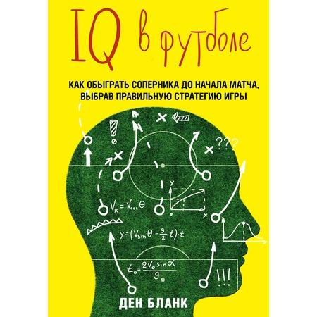 Купить IQ в футболе. Как играют умные футболисты