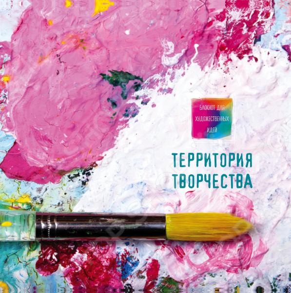 Блокноты. Тетради Эксмо 978-5-699-92291-8 Блокнот для художественных идей. Кисть