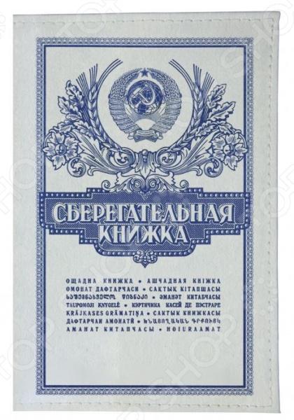 Обложка для паспорта кожаная Mitya Veselkov «Сберегательная касса» mitya veselkov mitya veselkov kafka 29