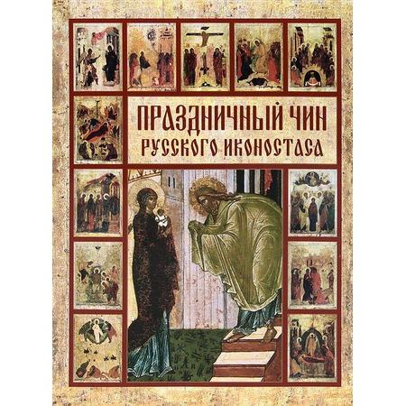 Купить Праздничный чин русского иконостаса