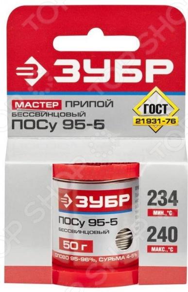 Припой Зубр 55455-050-10