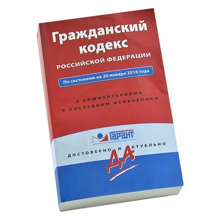 Купить Гражданский кодекс РФ. По состоянию на 20 января 2016 года. С комментариями к последним изменениям