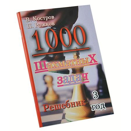 Купить 1000 шахматных задач. 3 год. Решебник
