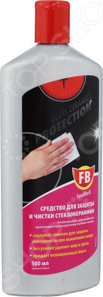 Средство для чистки керамики FeedBack это специальное средство, предназначенное для эффективной и, в то же время, безопасной чистки стеклокерамической плиты от накипи, сохраняя бытовой технике первоначальный внешний вид. В состав жидкости входит силикон, который защищает поверхность плиты от повреждений в случаях выкипания еды, а также от бактерий.   Средство легко справляется с жиром и грязью.  Придаст плите блеск.  Очистит от следов присохшей пищи.  Надежно защитит плиту.