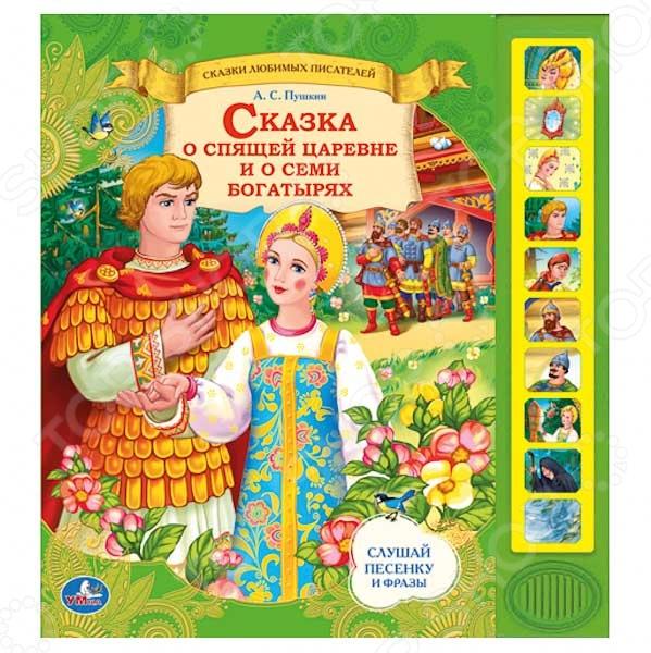 Книжки со звуковым модулем Умка 978-5-91941-454-4 Сказка о спящей Царевне и о семи богатырях