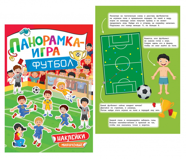 Футбол. Панорамка-игра. Раскраска (комплект из 4 книг) (+ наклейки)